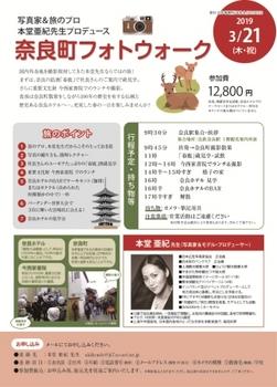 20190321奈良町フォトウォーク - コピー.jpg